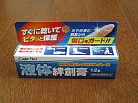 ekitaibannsoukou01.jpg