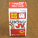 ryoshi01.jpg